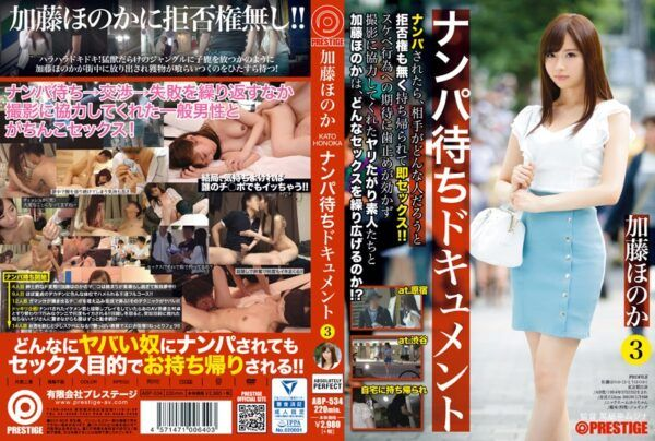 [ABP-534] Honoka Kato A Picking Up Girls Documentary 3