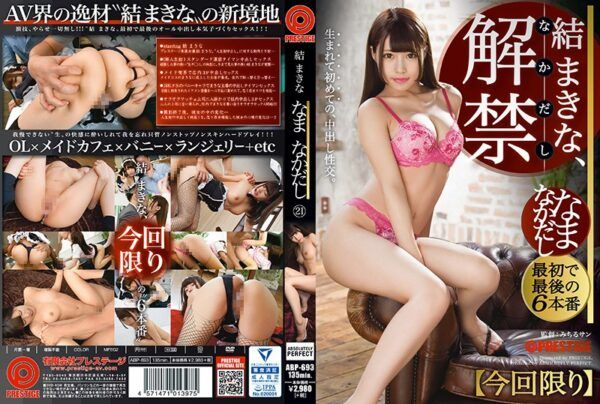 [ABP-693] Makina Yui Raw Creampies 21 The New Frontier Of Makina Yui, The Wonder C***d Of AV