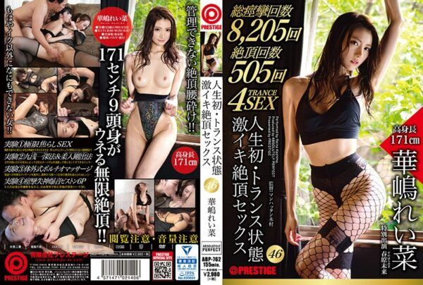 [ABP-762] Her First Ever Trance Orgasmic Spasmic Sex Session 46 This 171cm Tall Girl Is Moaning And Groaning In Infinite Orgasms!! Reina Kashima