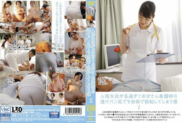 [UMD-769] I Was In The Hospital For So Long That I Got A Hard On Even For This Old Lady Nurse's See-Through Pants 2