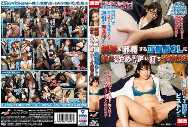 [NHDTB-502] This Heroic Office Lady Is Getting Pounded With Orgasmic Pleasure That Won't Stop No Matter How Much She Cries For It To End 2