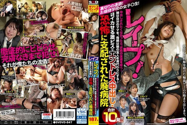 [SVDVD-847] Ravished! The Chains Of Betrayal! Private Girls' School S*****t! If You Don't Want My Creampie, Call Your Friends! She Calls Her Own Mother, Who In Turn Calls A Friend To Take Her Place! Made To Cum With Endless Pounding And Creampie Sex – 10 Loads In All! Abandoned Hospital Ruled By Fear