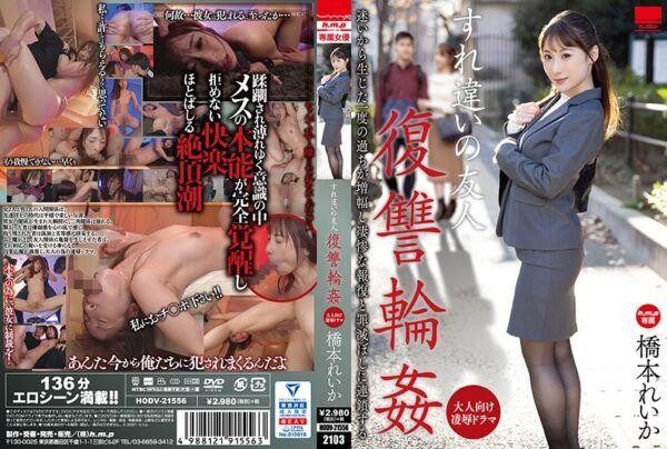 [HODV-21556] A Friend In Passing Revenge G*******g Reika Hashimoto