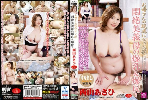 [ANB-185] I Became My Stepmom's Sex Toy A Horny Hot Mother-In-Law With Colossal Tits And An Explosive Ass! Asahi Nishiyama