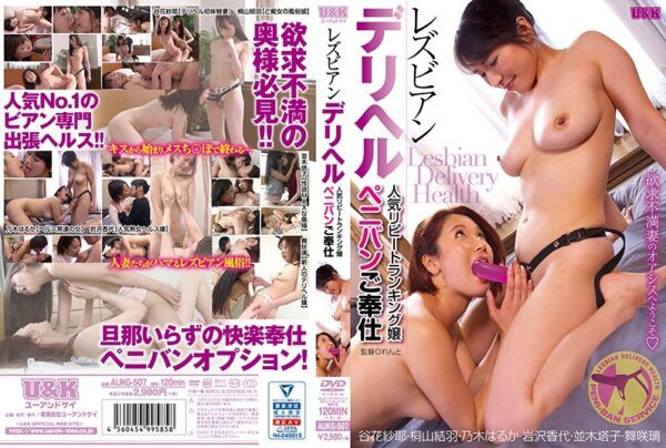 [AUKG-507] Lesbian Call Girl Service – Strap-On Service By The Most Popular And Highest Ranked Queen By Repeat Customers