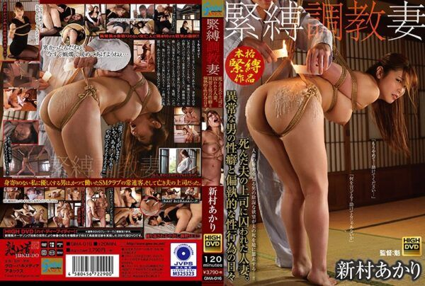 [GMA-016] Breaking In A Wife With S&M This Married Woman Was Locked Down By Her Dead Husband's Boss. Her Days Were Filled With The Abnormal Sexual Hangups Of This Man And His Relentless Sexual Acts Akari Niimura