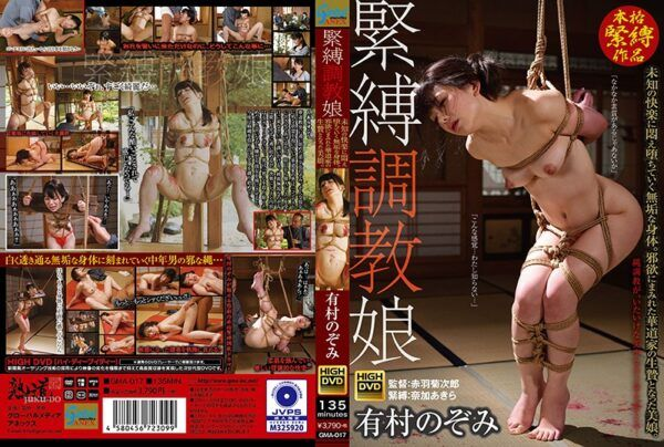 [GMA-017] Breaking In A Beauty – Her Innocent Flesh Drowning In The Evil Pleasures Of S&M – Girl Sacrificed To Ecstasy. Nozomi Arimura