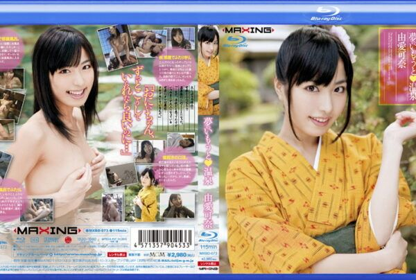 [MXBD-073] My Ideal Younger Sister. At The Hot Spring Kana Yume