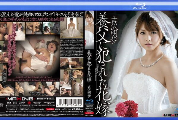[MXBD-077] A Bride's Maid R**ed By Her Adoptive Father Akiho Yoshizawa