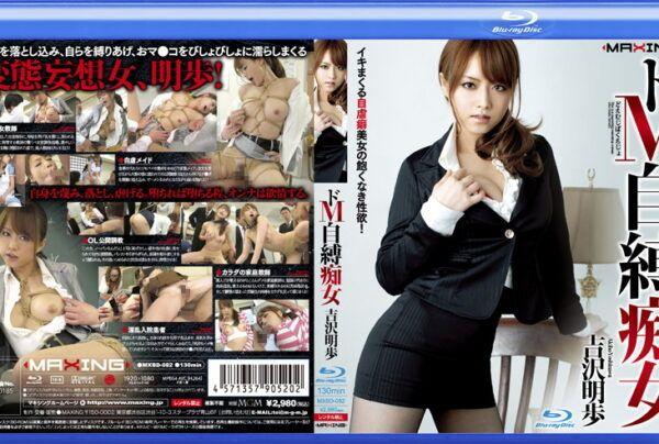 [MXBD-082] Totally Submissive Babe Knows She's A Slut Akiho Yoshizawa