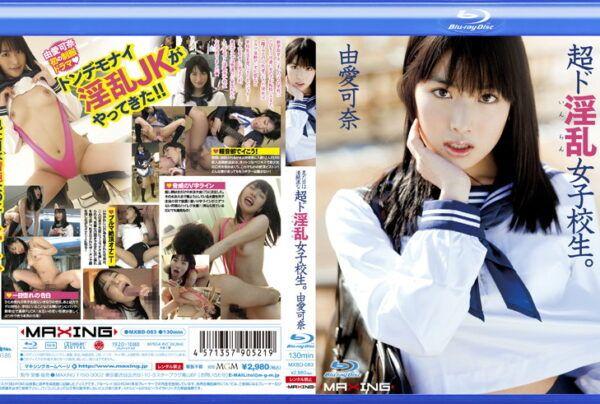 [MXBD-083] Horny S********l Looks Innocent. Kana Yume
