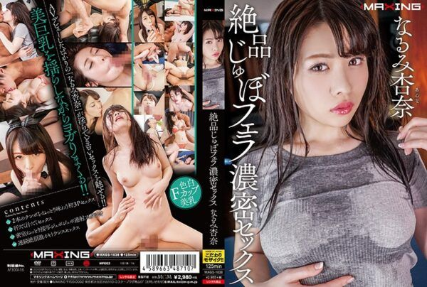 [MXGS-1038] Exquisite Dick Sucking Blowjob Rich And Thick Sex Anna Narumi
