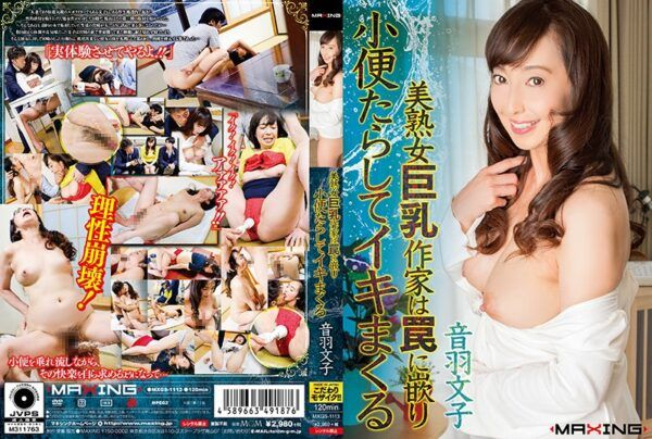 [MXGS-1113] A Beautiful Big Tits Mature Woman Author Falls For A Trap And Is Pissing And Cumming Herself Silly Ayako Otowa