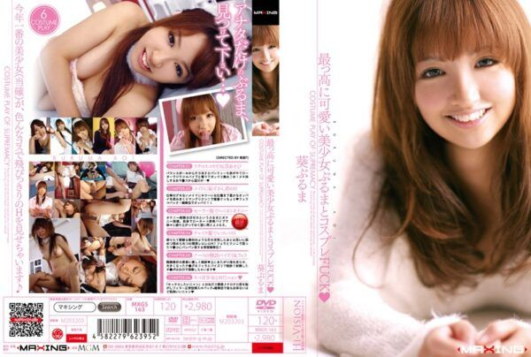 [MXGS-163] Fucking An Extremely Cute And Beautiful Girl In Gym Shorts And Cosplay Furumai Aoi