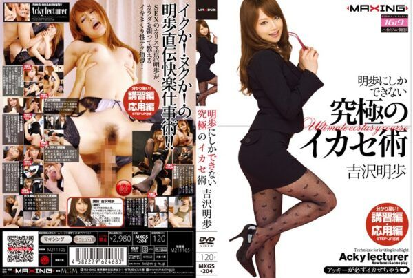 [MXGS-204] Exquisite Cum Technique Only Akiho Knows Akiho Yoshizawa