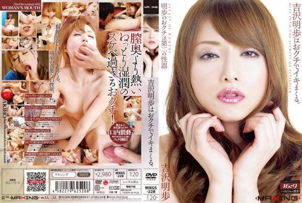 [MXGS-228] Akiho Yoshizawa Makes You Cum With Your Mouth.