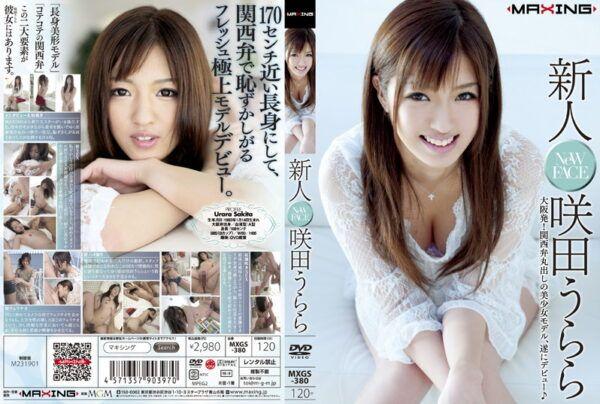 [MXGS-380] New Faces Urara Sakita
