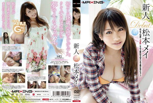 [mxgs-415] Matsumoto Mei Rookie