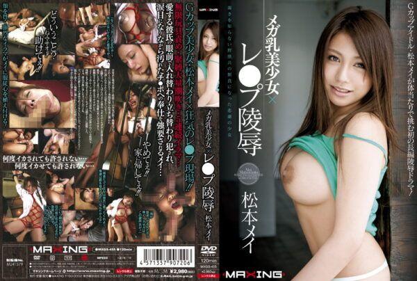 [MXGS-455] Mega Tits Beautiful Girl Gets R**ed Mei Matsumoto