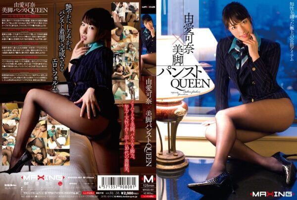 [MXGS-481]  QUEEN Pantyhose Legs Love Kana × Y.