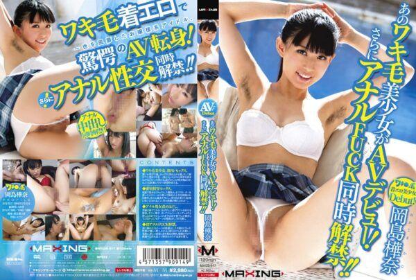 [MXGS-517] Pretty Armpit Hair That Is AV Debut!Anal FUCK Ban Same Time And More! ! Nana Okajima Birch