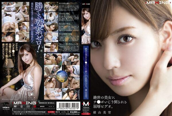 [MXGS-541] Humiliating Video Of A Peerless Babe Teased With Dick Until She Gives It Up. Miyuki Yokoyama