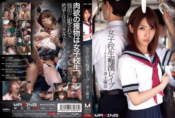 [MXGS-547] S********l Is M****ted and R**ed Yuna Inoue
