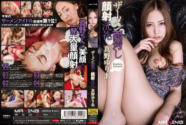 [MXGS-627] Cover Her Face in Cum (Yuria Mano)