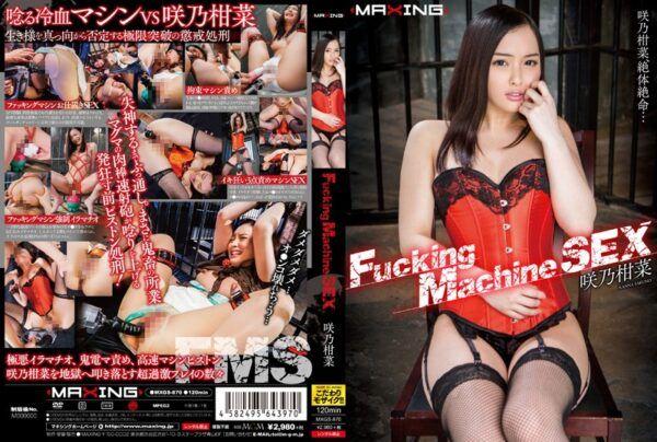 [MXGS-870] Fucking Machine SEX Kanna Sakuno