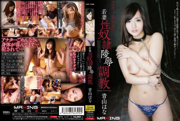 [MXGS-872] Breaking In A Young Wife As A Sex S***e With T*****e And R**e Hana Aoyama
