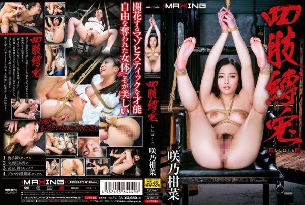 [MXGS-878] Bound Limbs -Shishibakuto- Kanna Sakuno