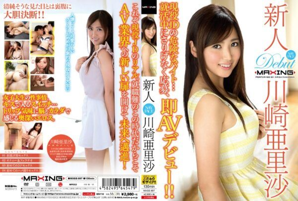 [MXGS-897] Fresh Face: Arisa Kawasaki ~Real Life Juvenile Delinquent Goes Job Hunting… And Doesn't Mind A Bit When It Turns Out To Be A Porn Interview!~