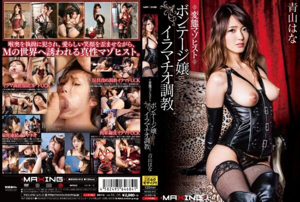 [MXGS-912] A Perverted Masochist Deep Throat Breaking In With A Bondage Addicted Girl Hana Aoyama