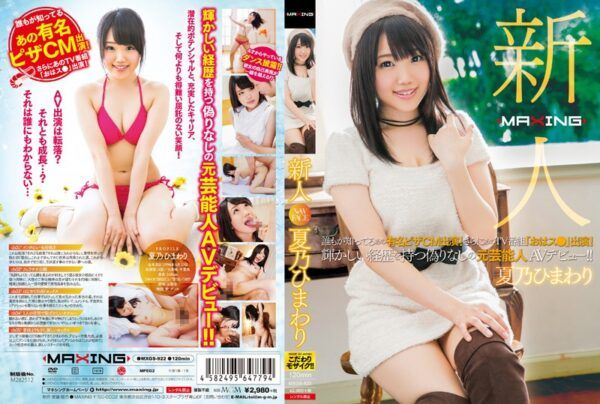 "[MXGS-922] Fresh Face Himawari Natsuno She's Starring In That Famous Pizza Commercial That Everyone Knows About! And Also In That TV Show ""Good Morning St***""! This True Former Celebrity With A Glorious Resume Is Making Her AV Debut!!"