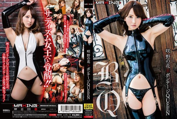[MXGS-997] Noka Sakino x Bondage Queen