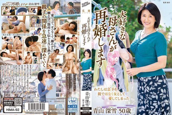 [HIMA-092]  My Favorite Mother Remarries Miyuki Aoyama