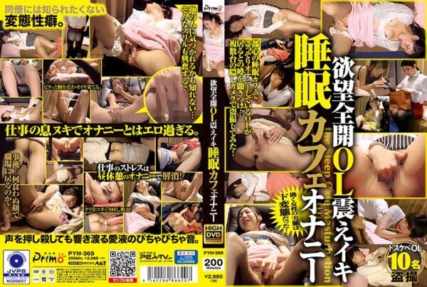 [PYM-369] An Office Lady Trembles With Orgasmic Pleasure As She Bares All Of Her Lust Cafe Masturbation