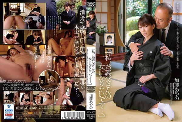 """[ZEX-402] """"I'm In Love With My Father In Law…"""" Widow's Wild Fantasy Becomes A Reality Ayano Fuji"""