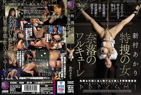 [JBD-264] Specially Selected Women – Walkure Of The Abyss – Akari Niimura