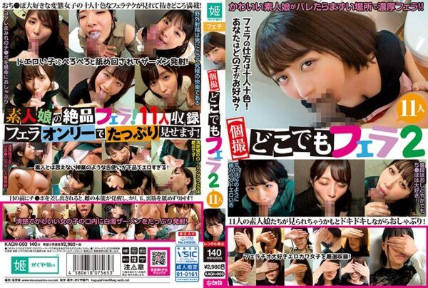 [KAGN-003] (A Private Video Session) A Blowjob, Anytime, Anywhere 2 11 Ladies