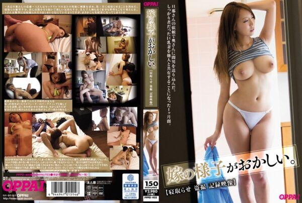 [PPPD-405] My Wife Is Acting Suspiciously. [Peeping Records Of Wife Fucking On Video] Aoi Matsushima
