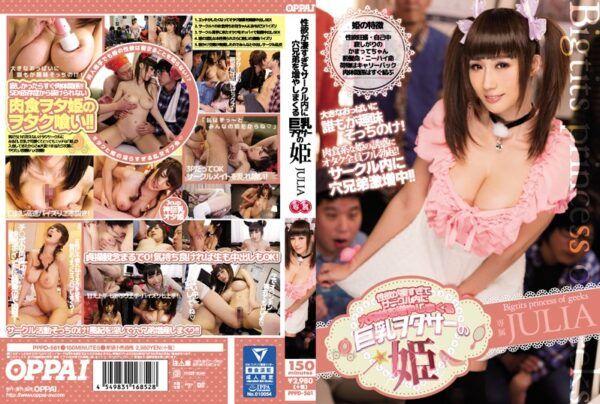 [PPPD-561] An Otaku Princess So Horny She Keeps Increasing Her Cum Hole StepB****************r Members JULIA