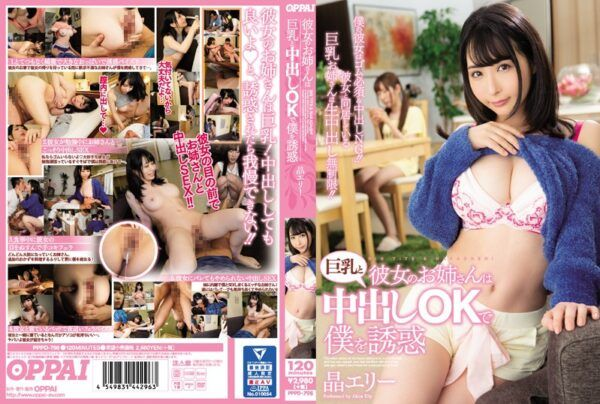 [PPPD-798] My Girlfriend's Older Sister Was Luring Me To Temptation With Her Big Tits And Creampie Sex Elly Akira