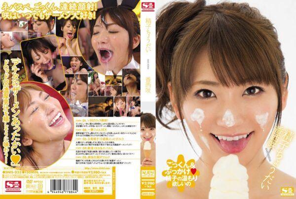 [SNIS-033] Sperm Give Me Saki Kozai