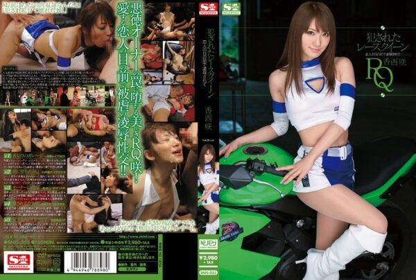 [SNIS-055]  Saki Kozai It Is Humiliation In Front Of The Race Queen Lover Perpetrated