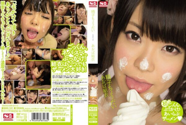 [SNIS-141] Give Me Cum Yui Aoba