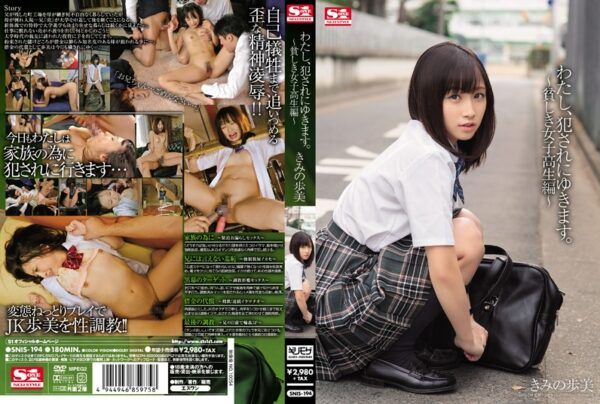 [SNIS-194] I Came To Get R**ed. – Broke S********l Edition – Ayumi Kimino