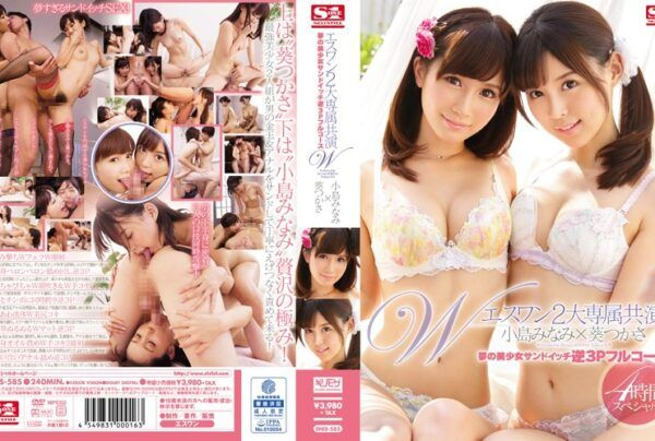 [SNIS-585] S1 2 Exclusive Co-Stars A Full Course Dream 3some – Sandwiched Between 2 Beautiful Girls Starring Tsukasa Aoi & Minami Kojima
