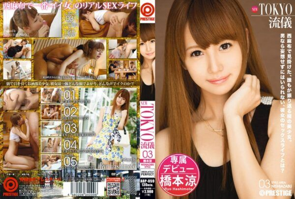 [ABP-059]  NEW TOKYO Style 03 Ryo Hashimoto