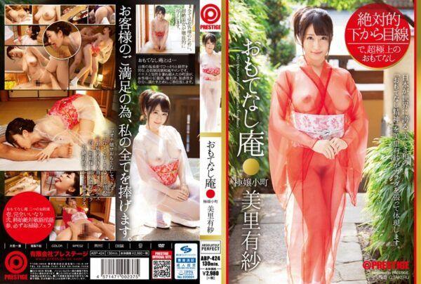 [ABP-424] Looking From The Absolute Bottom Hospitality Hermitage Gokujo Komachi Misato Arisa
